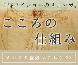 上野大照メールマガジン