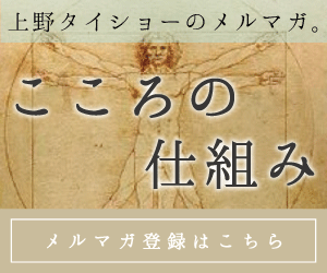 心匠上野大照のメルマガ こころの仕組み
