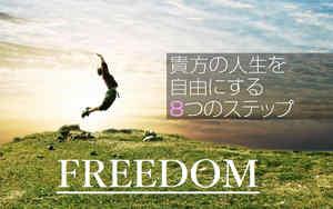 貴方の人生を自由にする8つのステップ